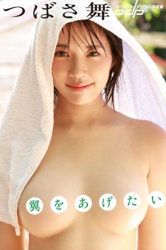 Tsubasa Mai つばさ舞