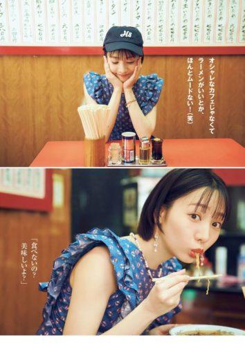 Noujo Ami 能條愛未