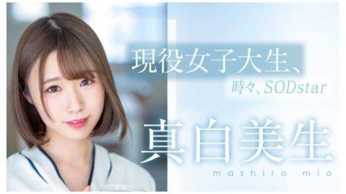 Mashiro Mio 真白美生
